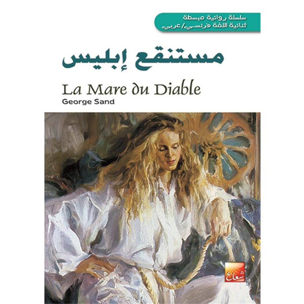مستنقع إبليس /  فرنسي ـ عربي