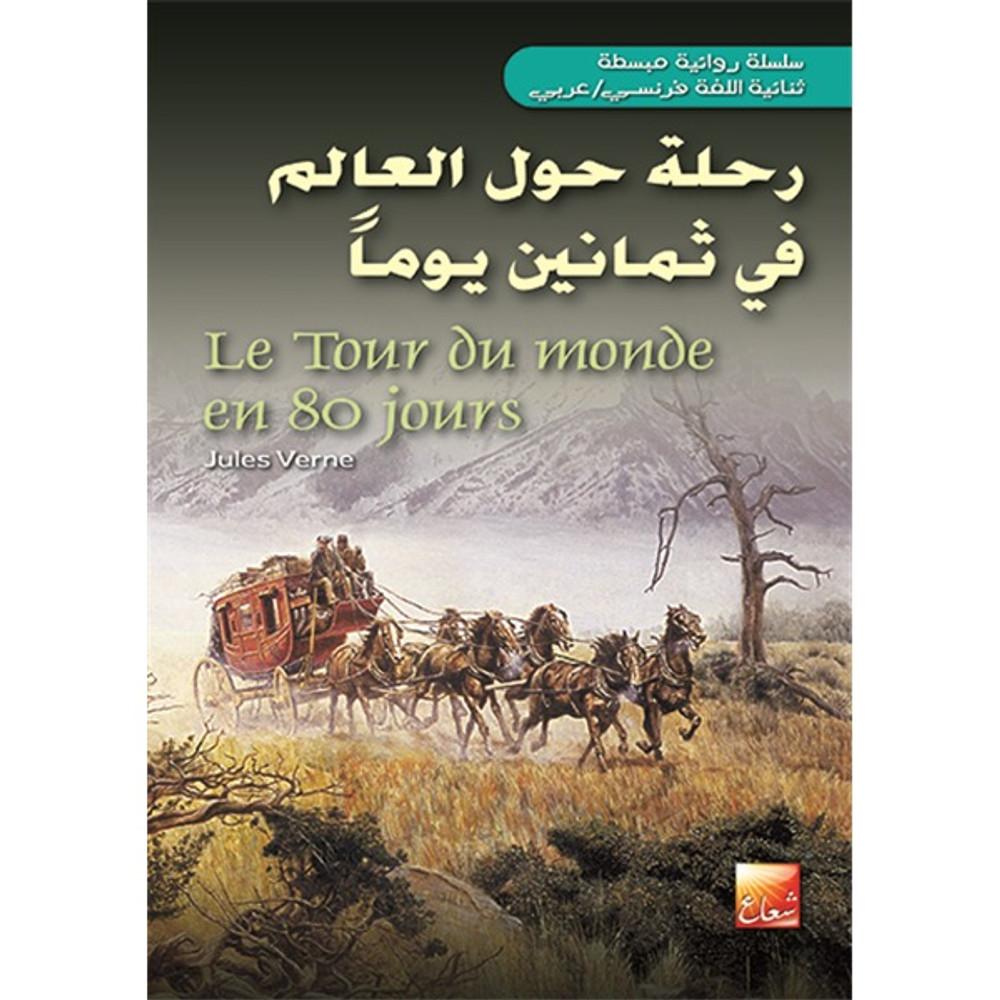 رحلة حول العالم في ثمانين يوماً / فرنسي ـ عربي