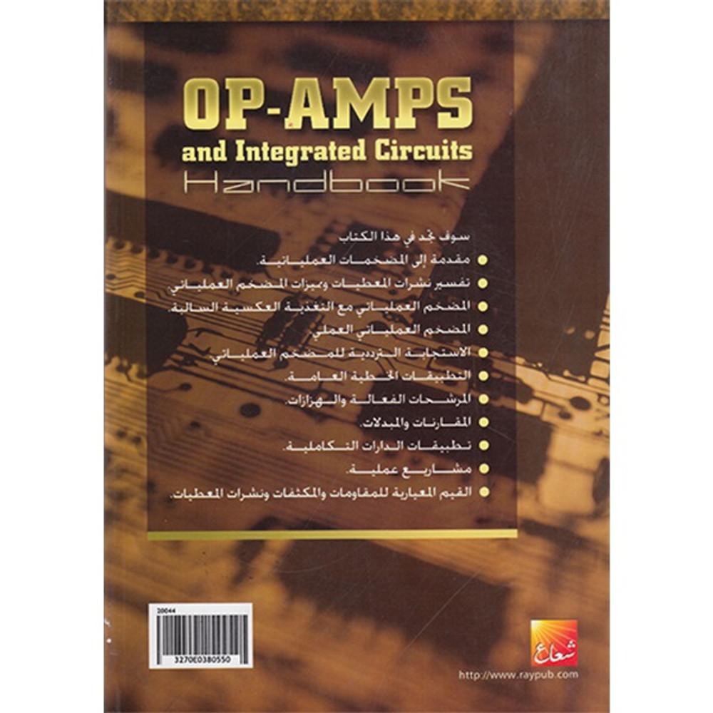 المضخمات العملياتية والدارات التكاملية التشابهية وتطبيقاتها