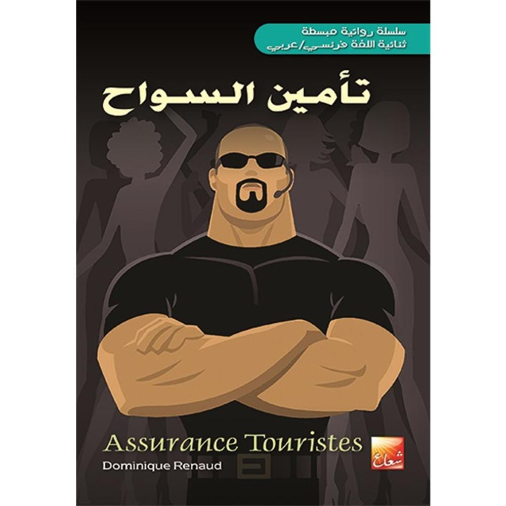 تأمين السواح / فرنسي ـ عربي