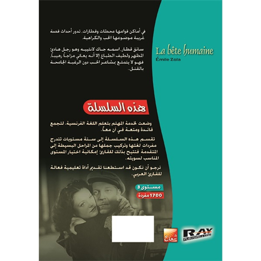 الوحش البشري / فرنسي ـ عربي