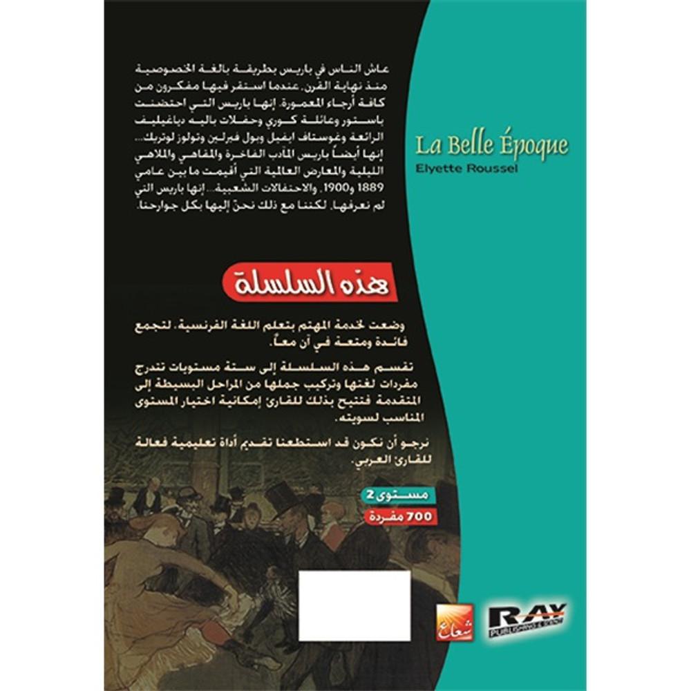 العصر الجميل / فرنسي ـ عربي