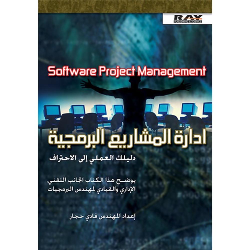 إدارة المشاريع البرمجية دليلك العلمي إلى الاحتراف
