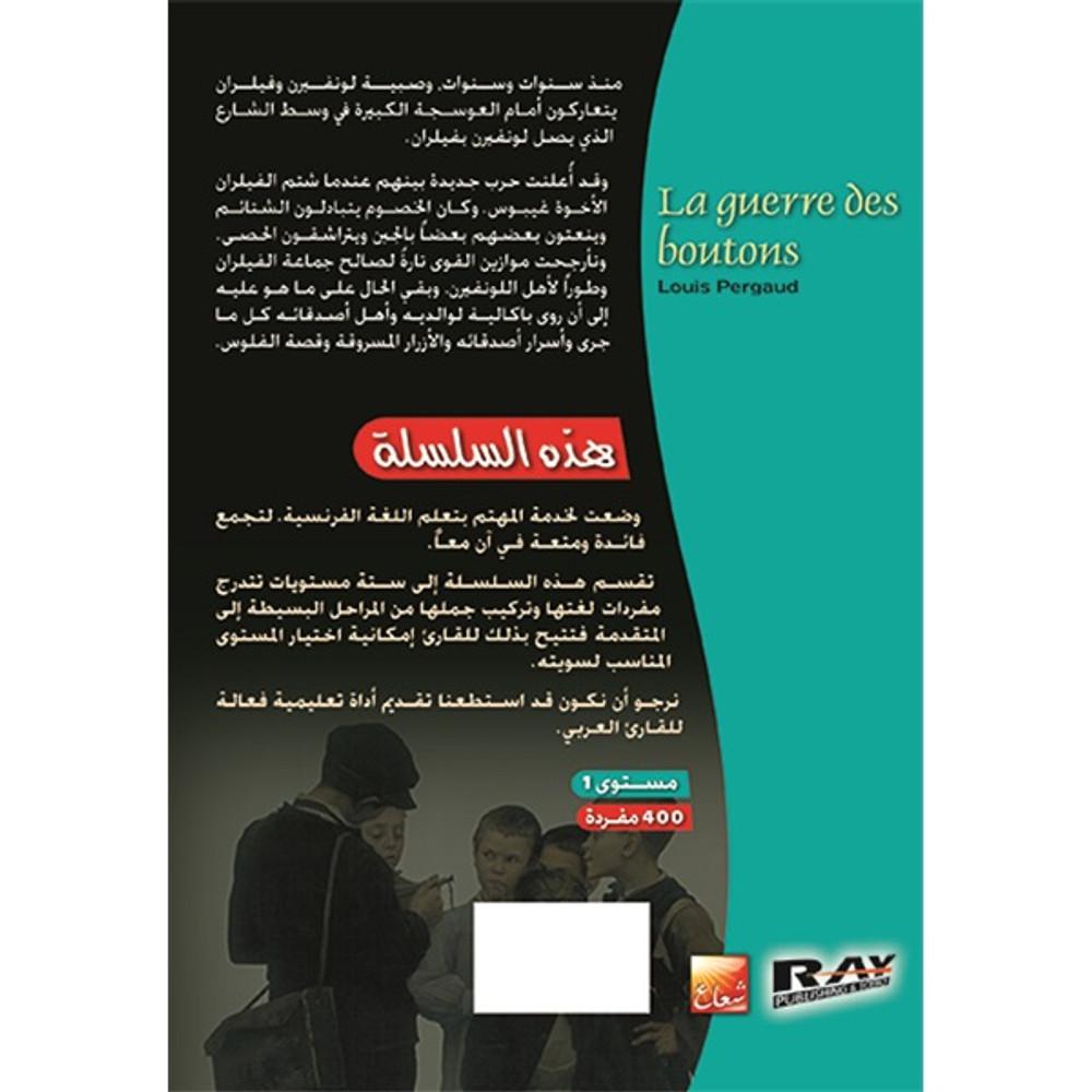 حرب الأزرار / فرنسي ـ عربي