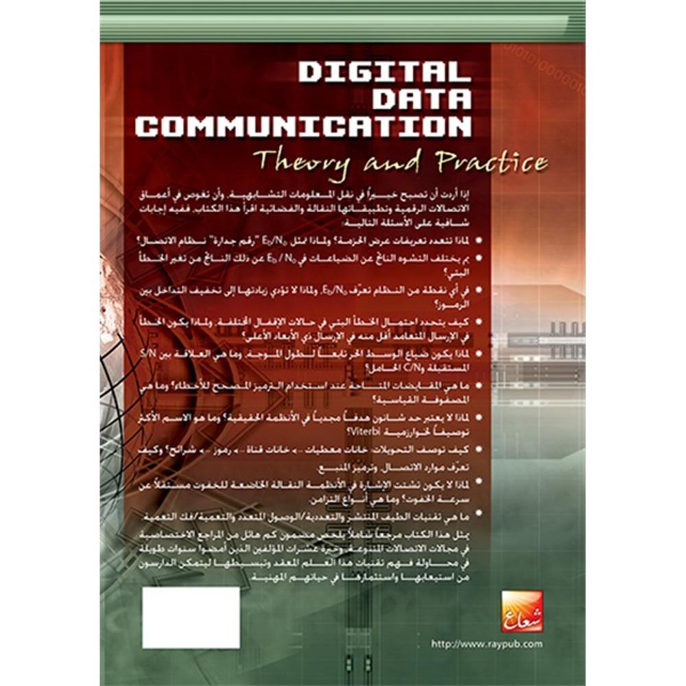 الاتصالات الرقمية- النظرية والتطبيق