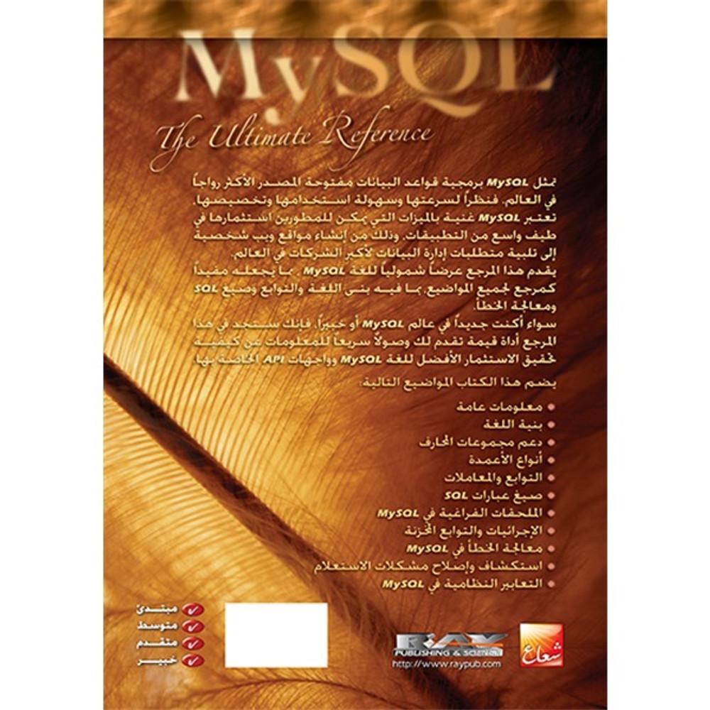 MySQL مرجع اللغة