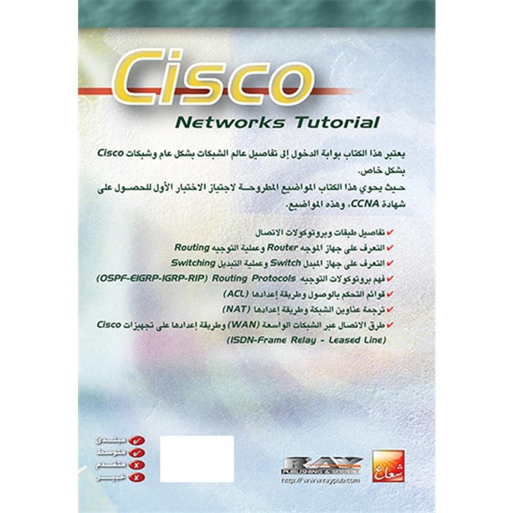 الدليل التعليمي لشبكات Cisco