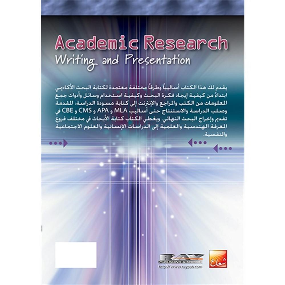 الكافي في كتابة وتقديم البحث الأكاديمي