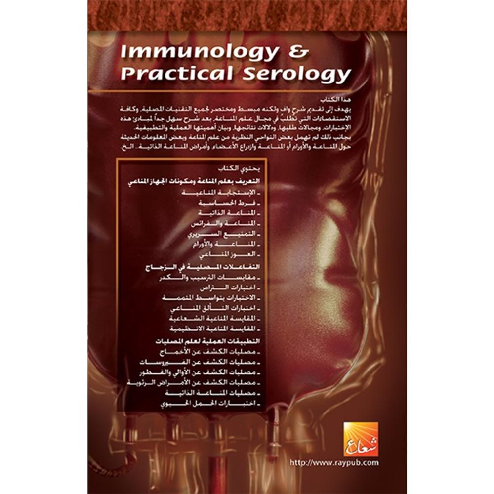 علم المناعة والمصليات