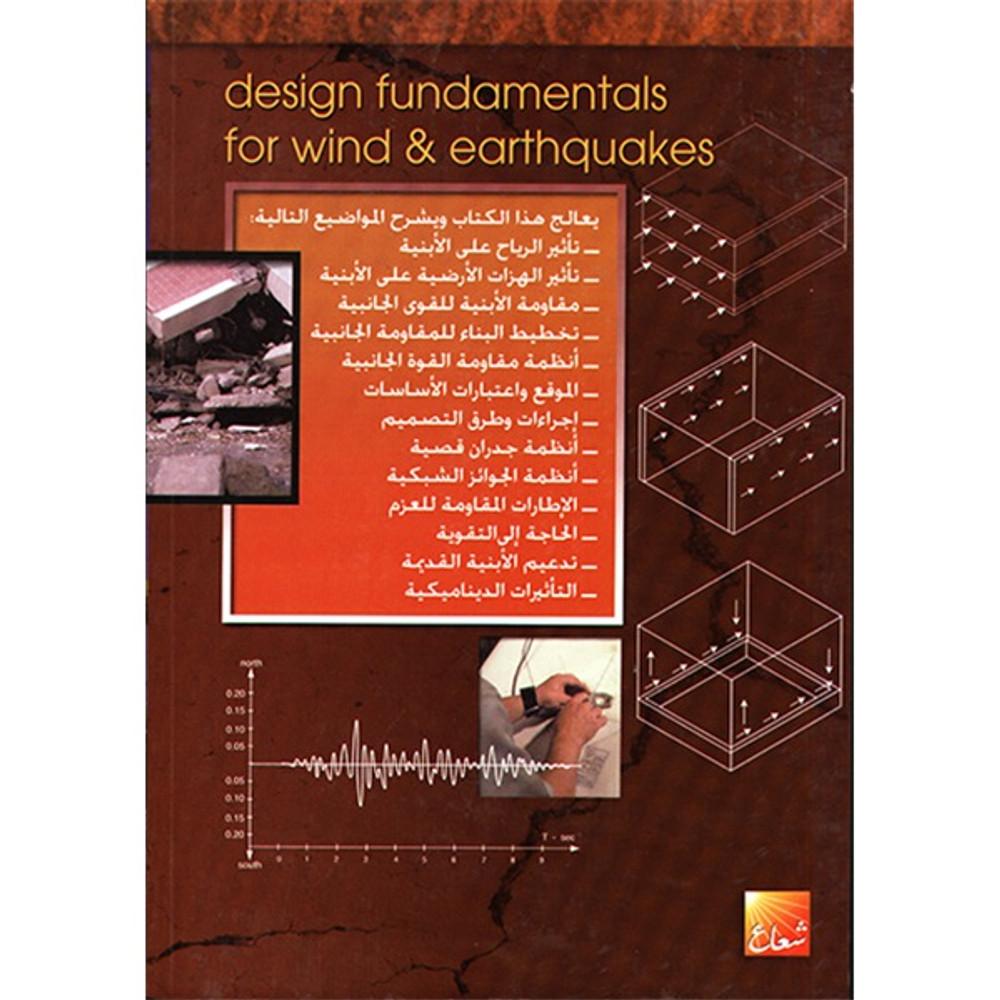 التصميم المبسط للأبنية الخاضعة لقوى الرياح والهزات الأرضية