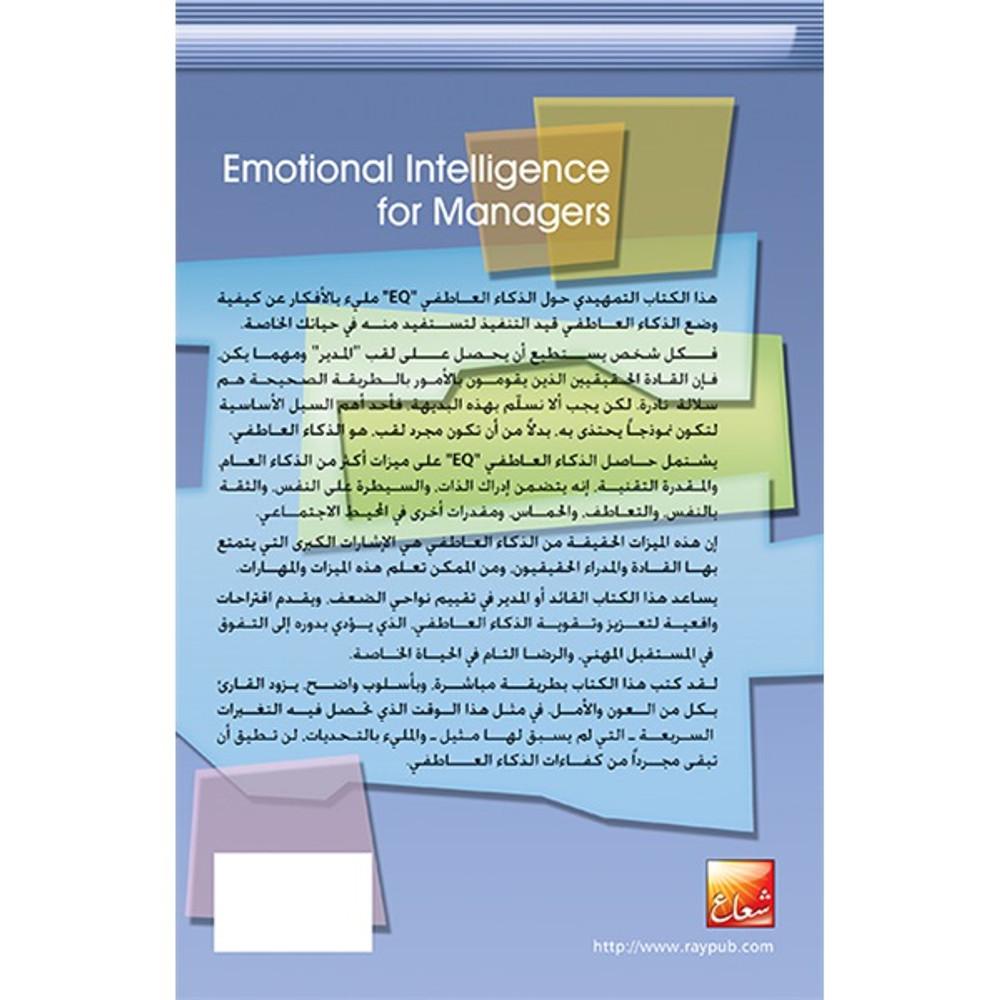 الذكاء العاطفي للمدير الناجح