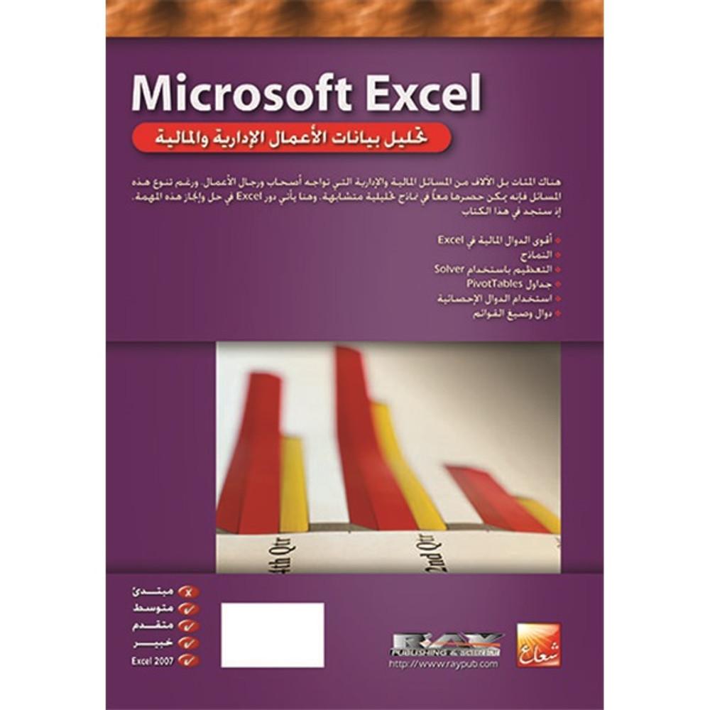 Microsoft Excel تحليل بيانات الأعمال المالية - ج 1