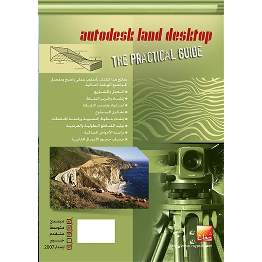 المرجع العملي في برنامج  autodesk land desktop