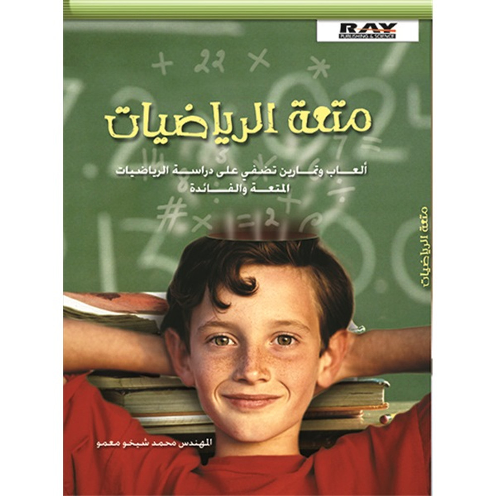متعة الرياضيات للشباب الصغار