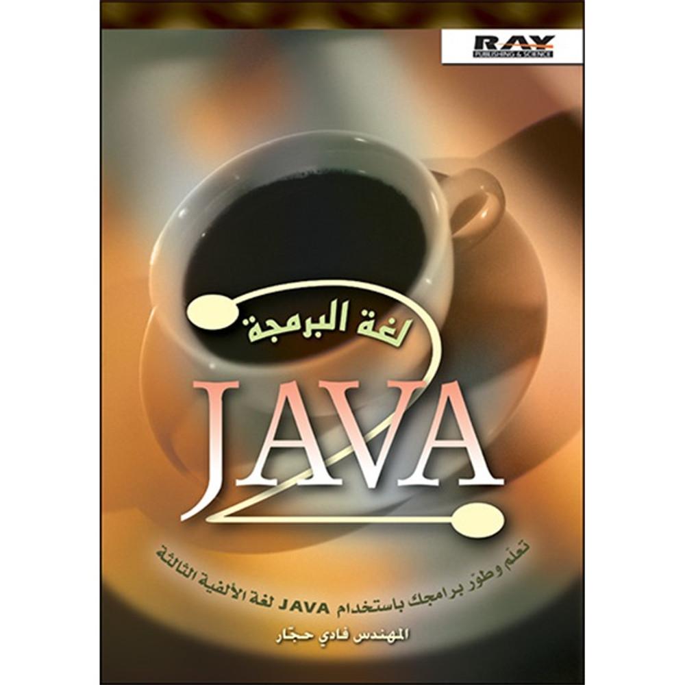 لغة البرمجة JAVA 2