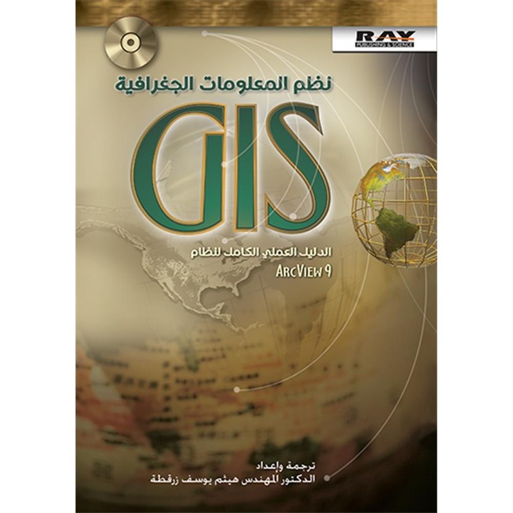 نظم المعلومات الجغرافية GIS الدليل العملي الكامل لنظام ARCVIEW 9