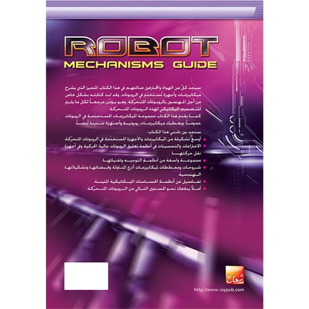 الروبوت- المرجع في التصميم الميكانيكي