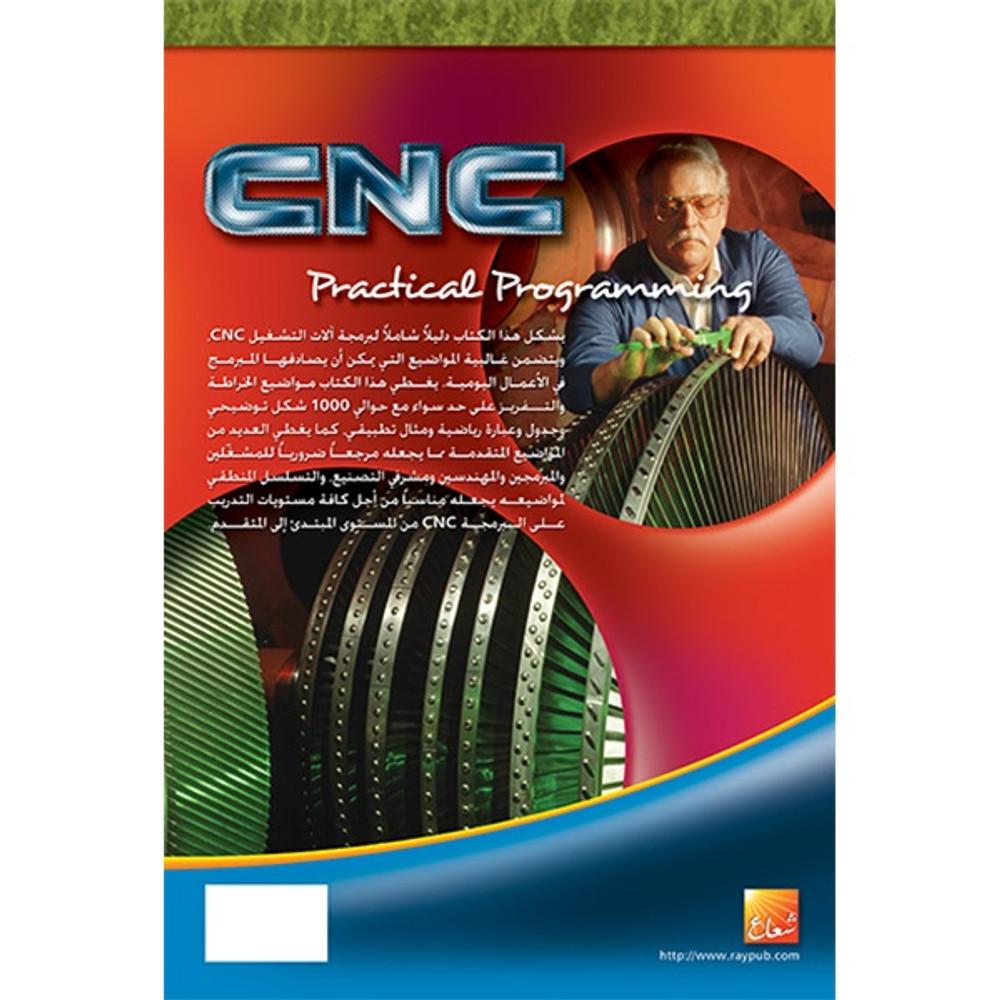 دليل برمجة آلات التشغيل CNC