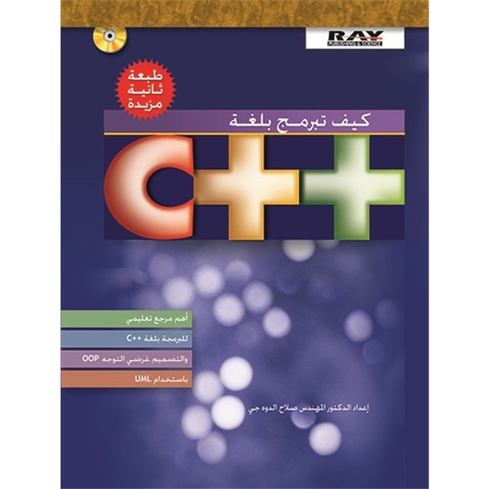 كيف تبرمج بلغة ++C
