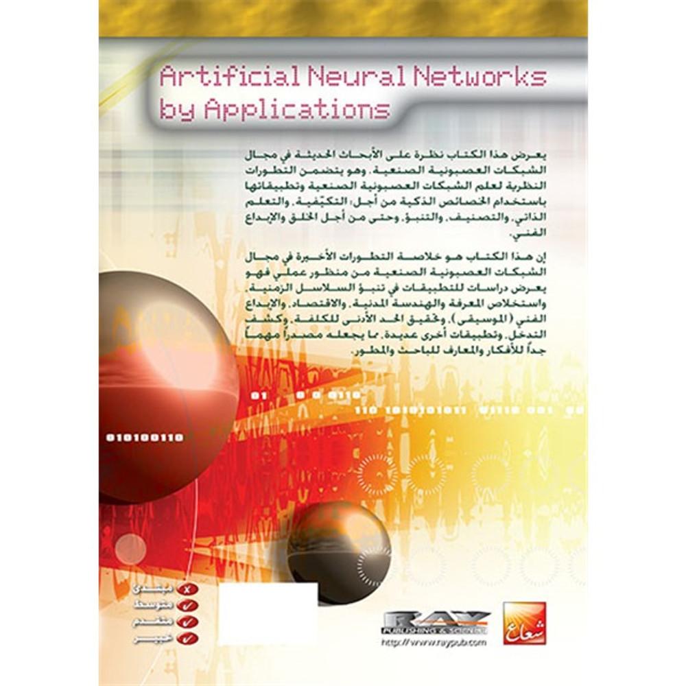 الشبكات العصبونية بالتطبيقات العملية