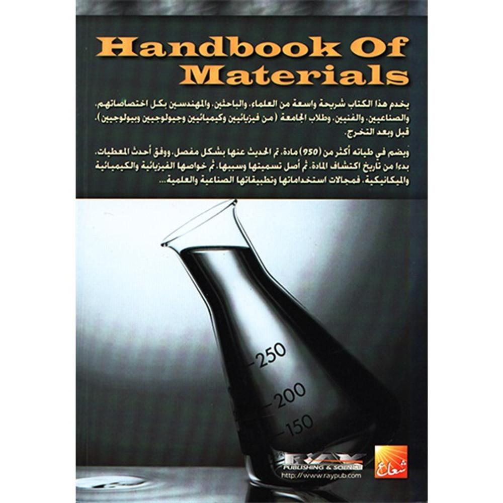 دليل المواد خواص وتطبيقات
