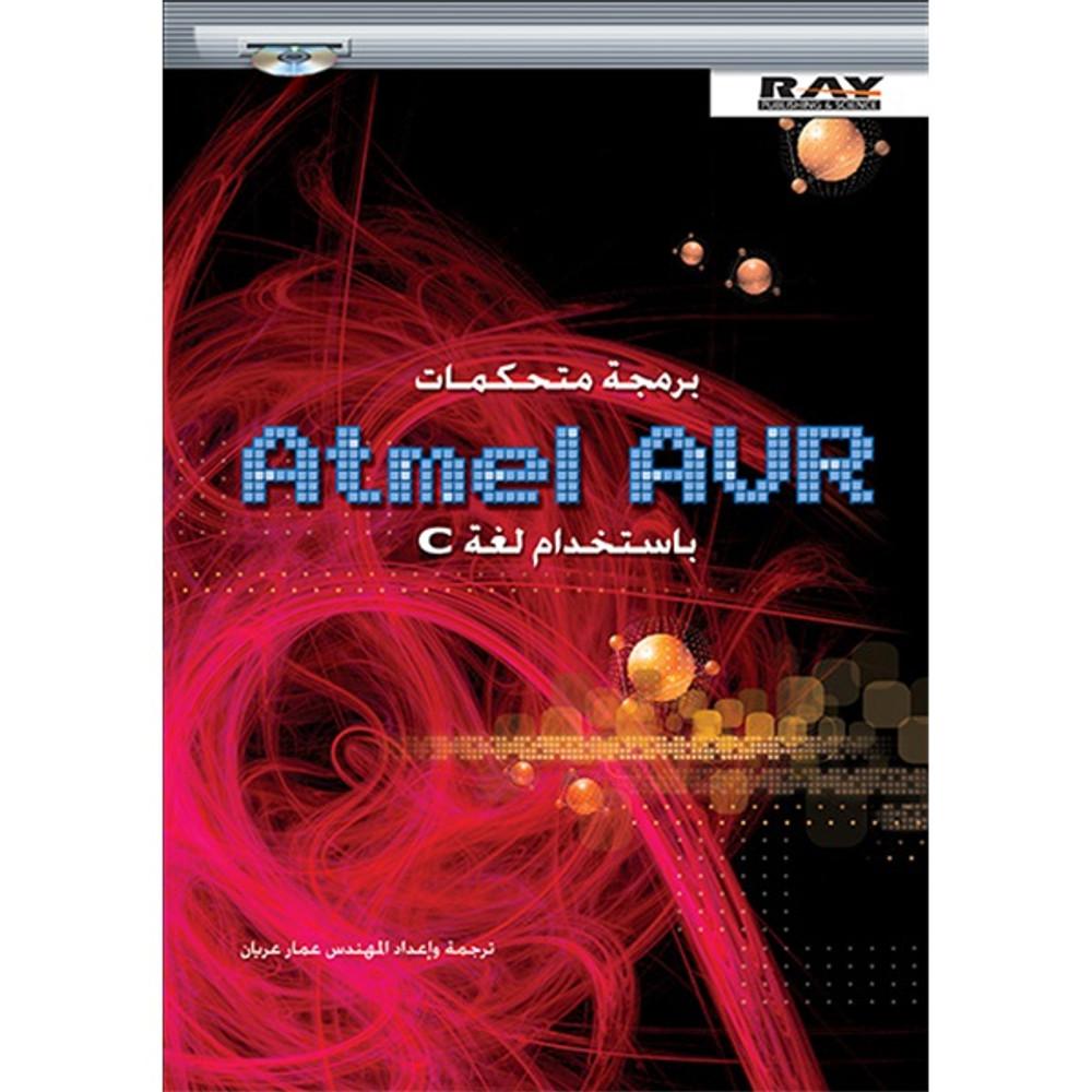برمجة متحكمات Atmel AVR باستخدام لغة C