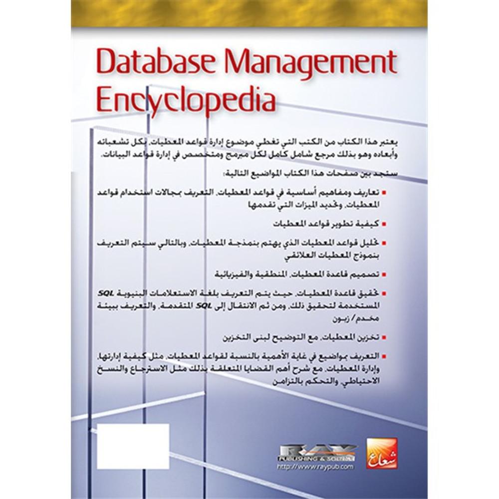 الشامل في إدارة قواعد البيانات