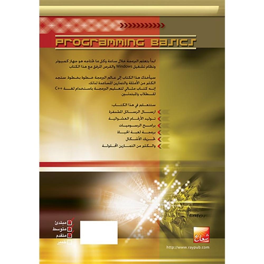 أسس ومبادئ البرمجة
