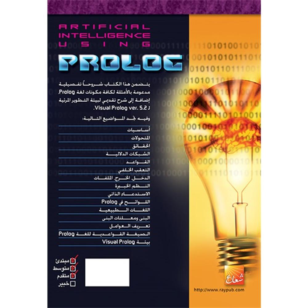 الذكاء الصنعي في لغة Prolog