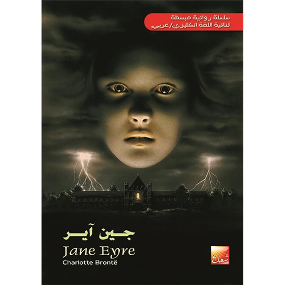 جين آير - مستوى 4