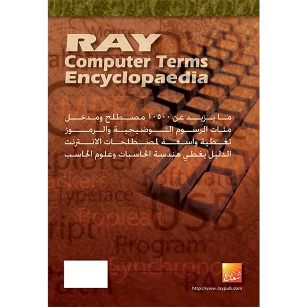 دليل شعاع لمصطلحات الحاسب