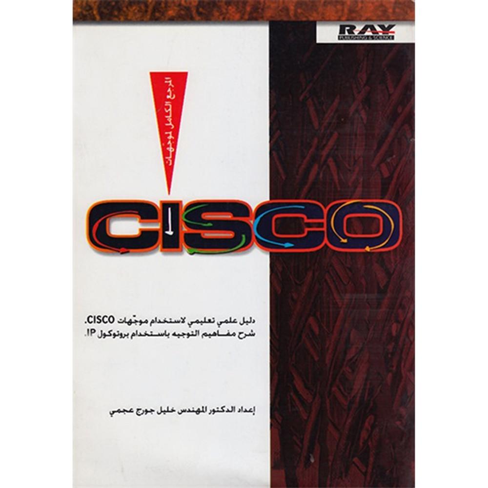 المرجع الكامل لموجهات CISCO