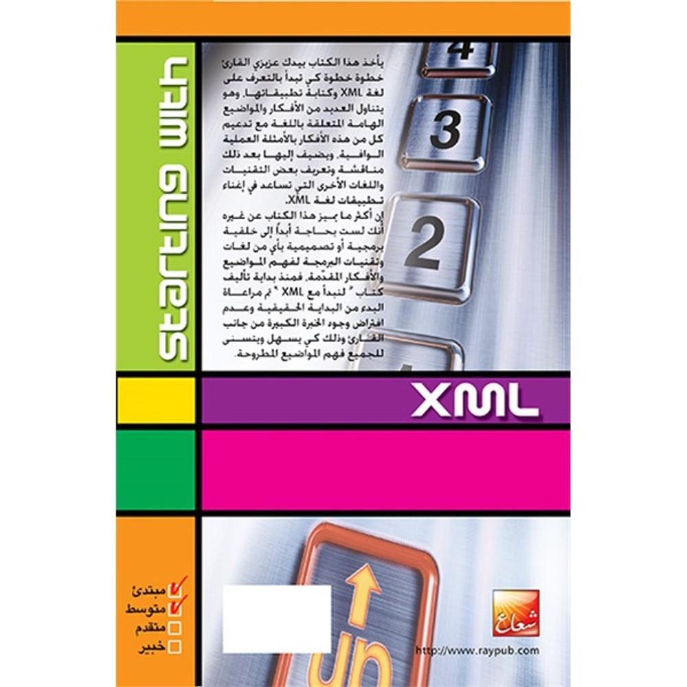 لنبدأ مع XML