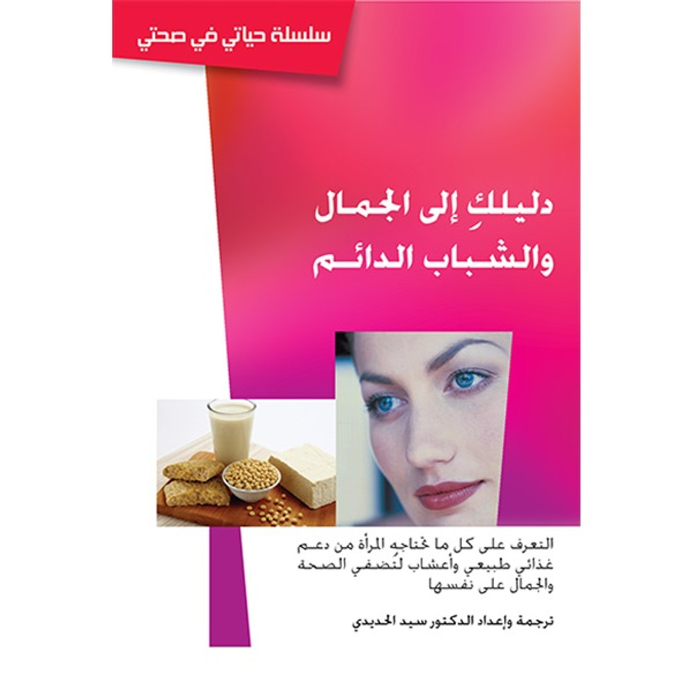 دليلك الغذائي إلى الجمال والشباب الدائم