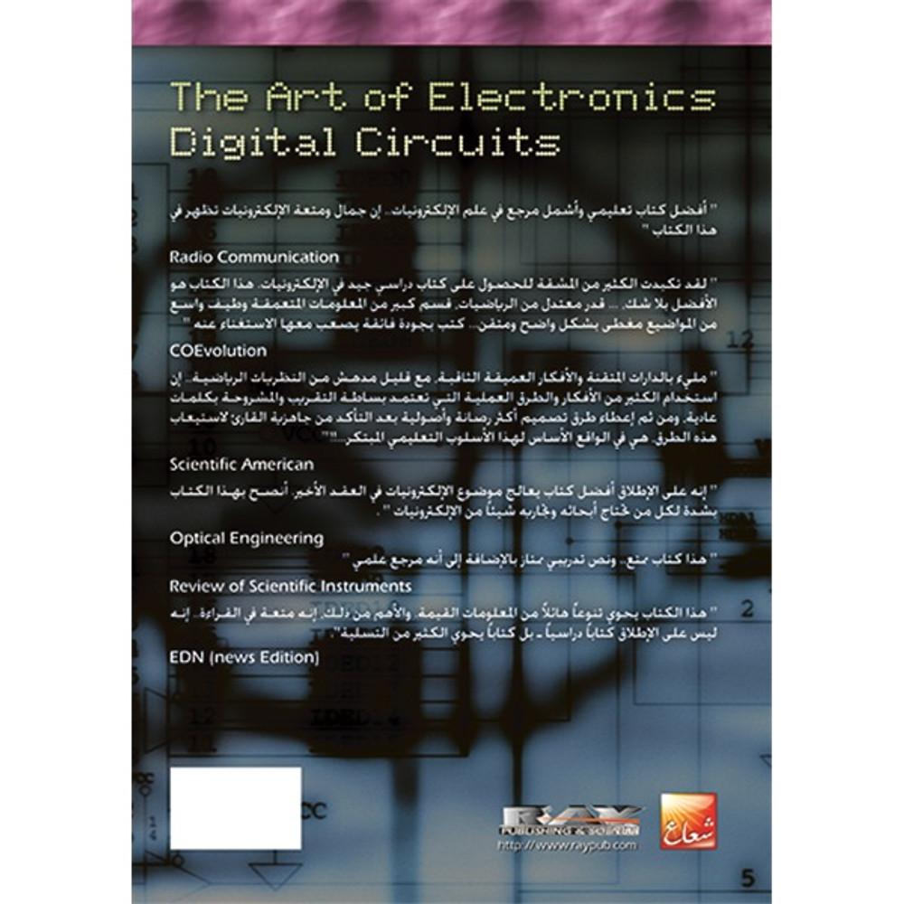 فن الإلكترونيات - الدارات الرقمية