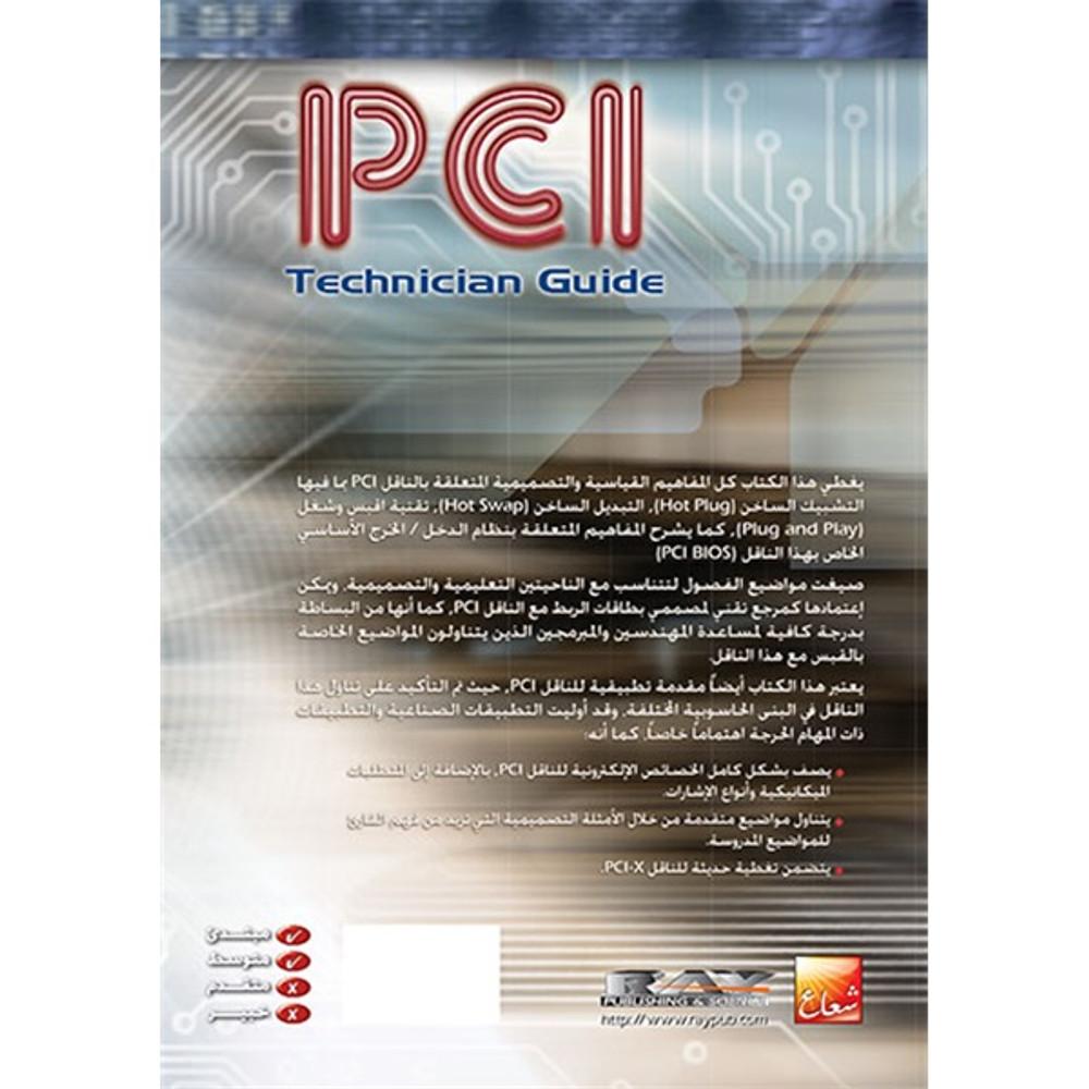 دليل المهندس والمبرمج للناقل PCI