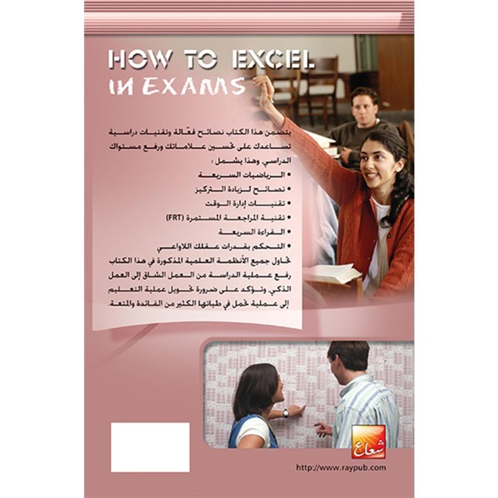 أسرار التفوق في الدراسة والامتحانات