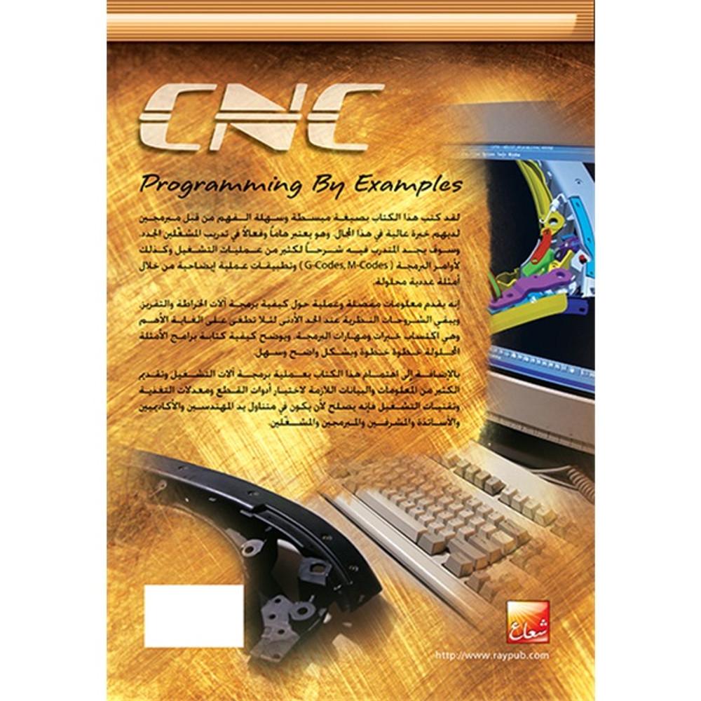 أمثلة تطبيقية على برمجة المخارط والفارزات المبرمجة CNC