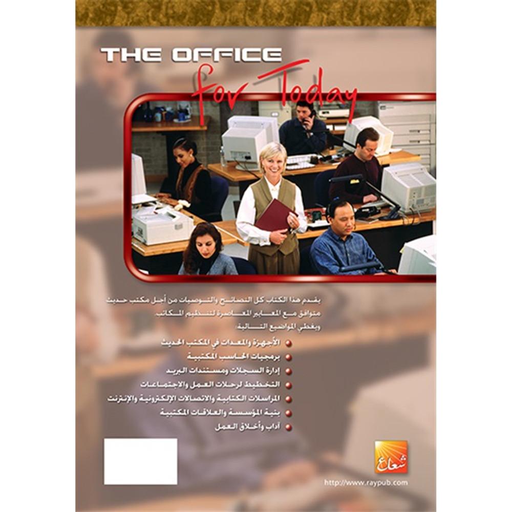 إدارة وتنظيم شؤون المكتب الحديث