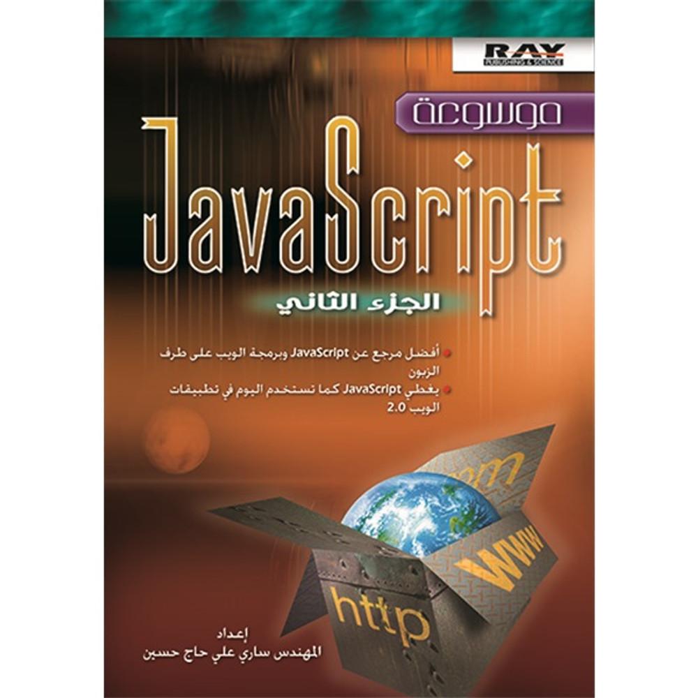 موسوعة JavaScript - الجزء الثاني