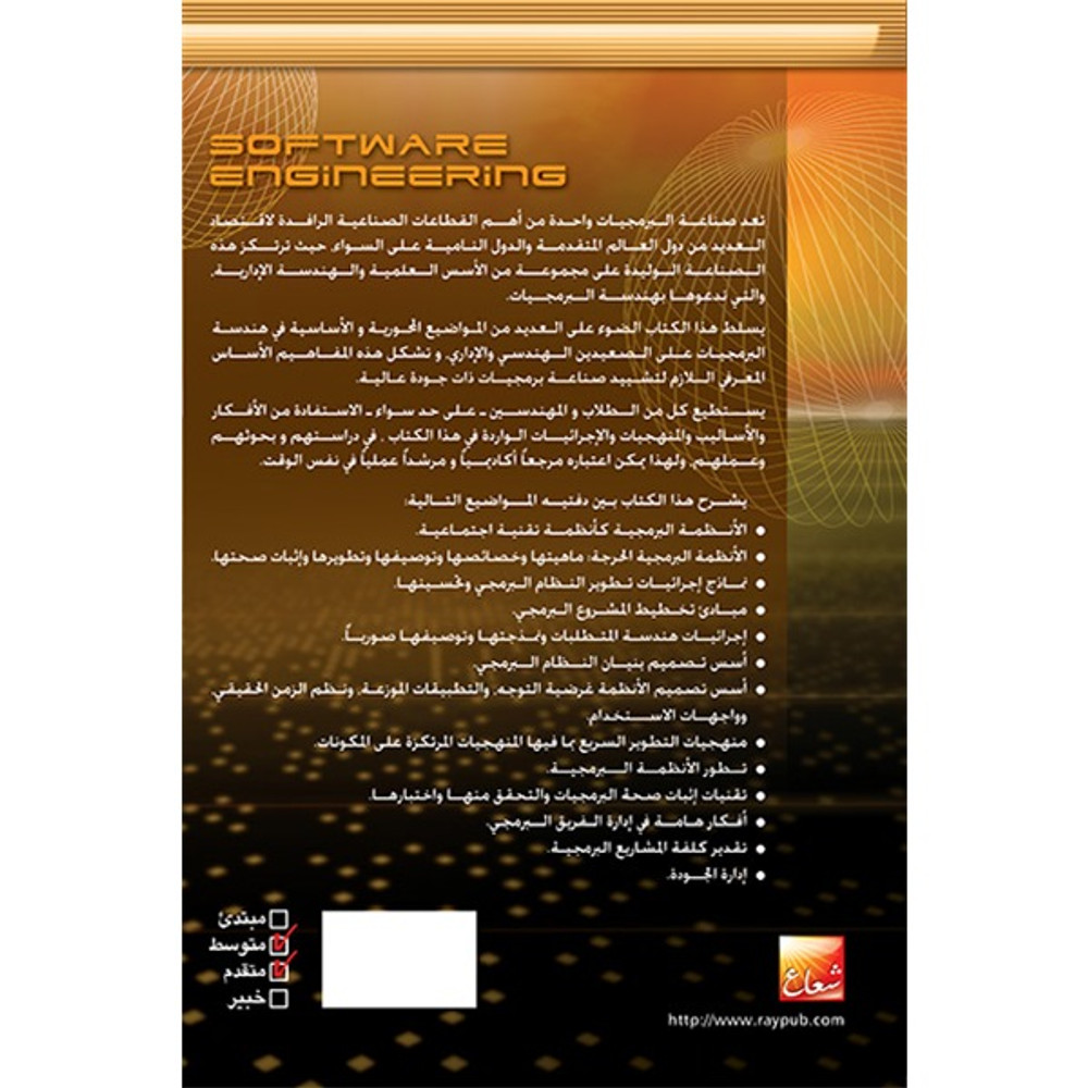هندسة البرمجيات ثنائية الهندسة والإدارة