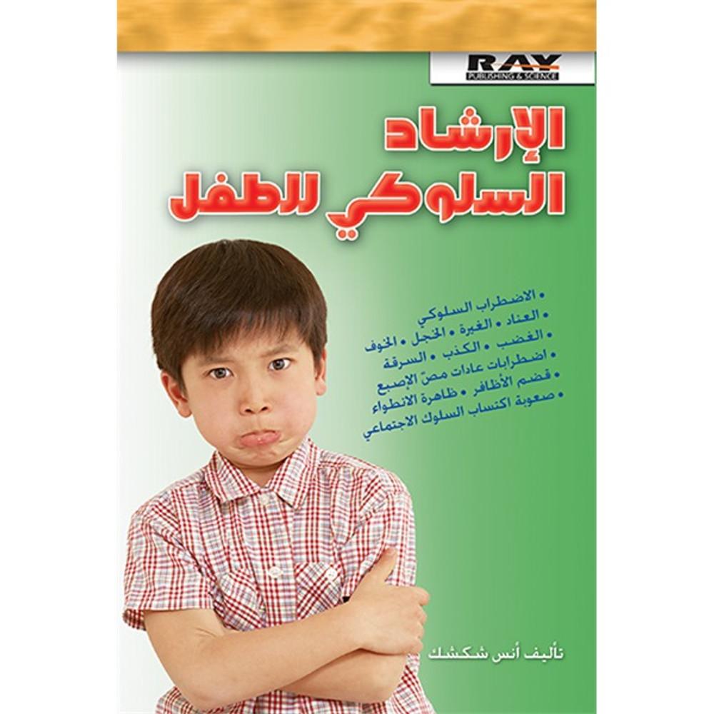 الإرشاد السلوكي للطفل