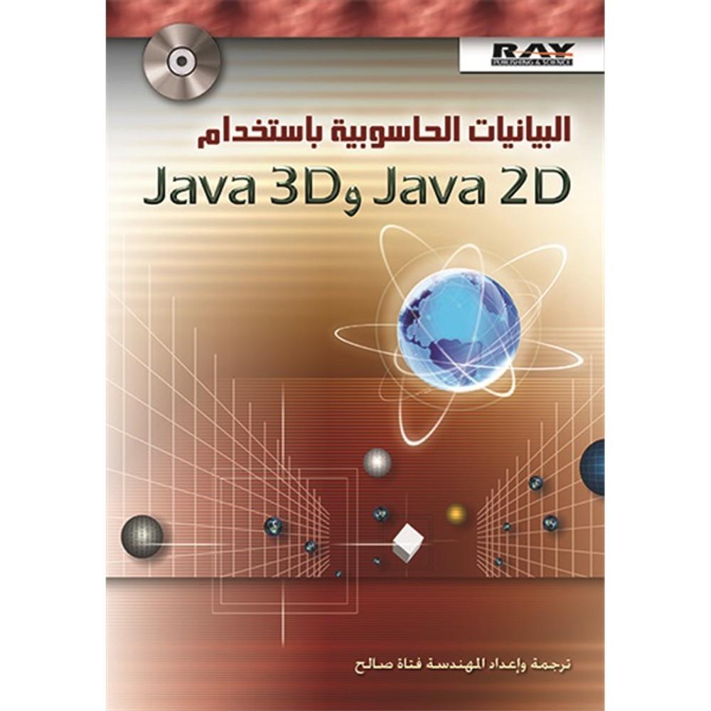 البيانات الحاسوبية باستخدام 2D JAVA و 3D JAVA