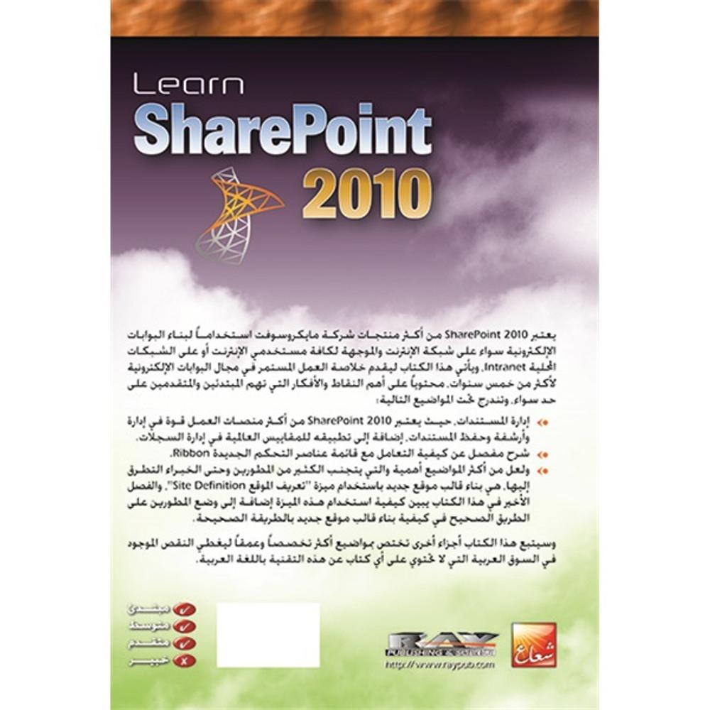 تعلم sharepoint 2010 - إدارة المستندات ومواضيع متفرقة