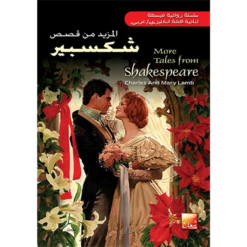 المزيد من قصص شكسبير
