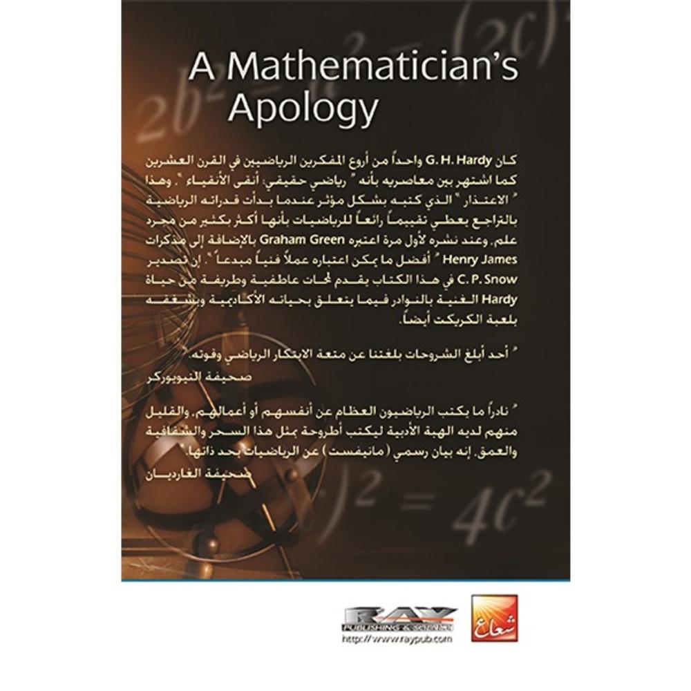 اعتذار عالم الرياضيات