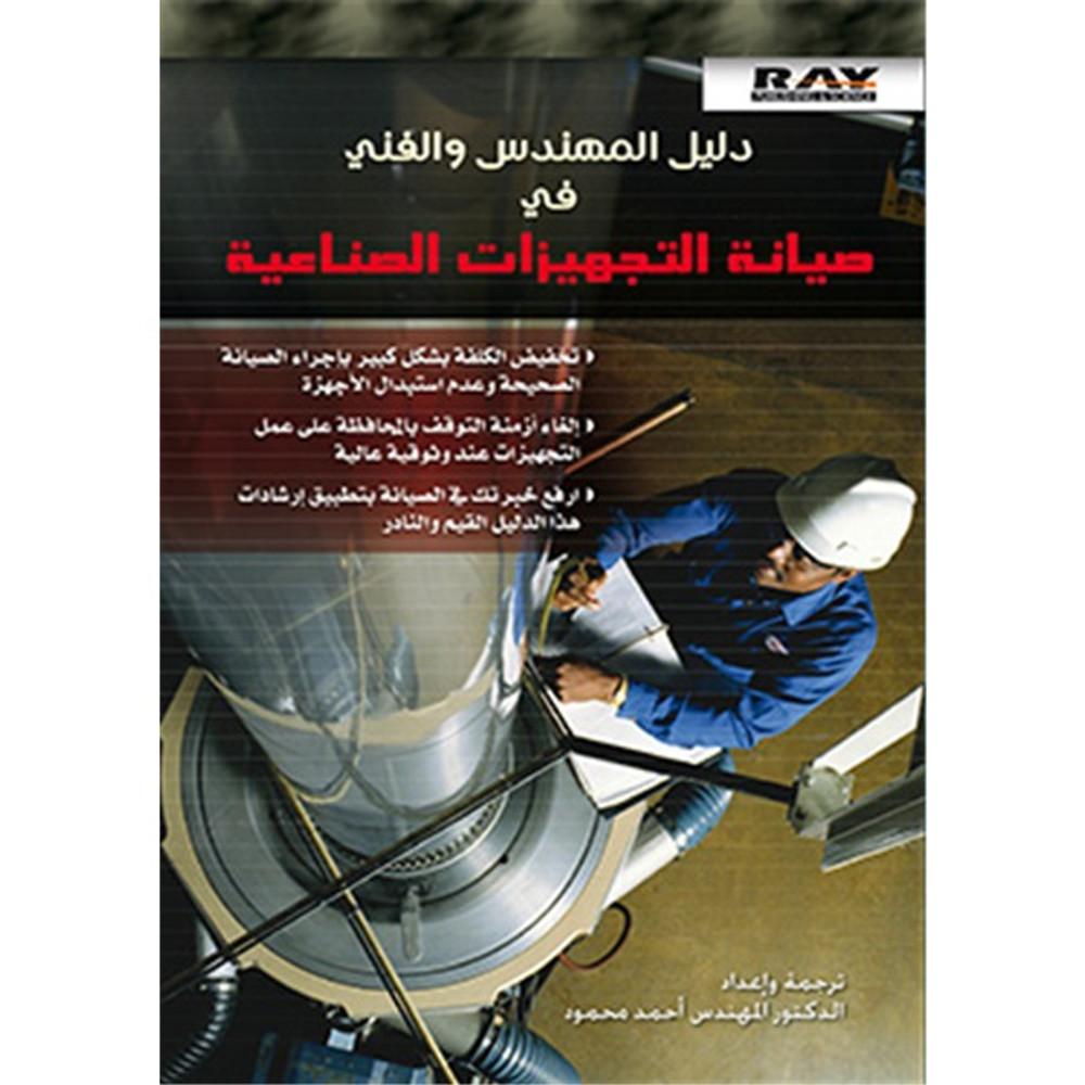 دليل المهندس والفني في صيانة التجهيزات الصناعية