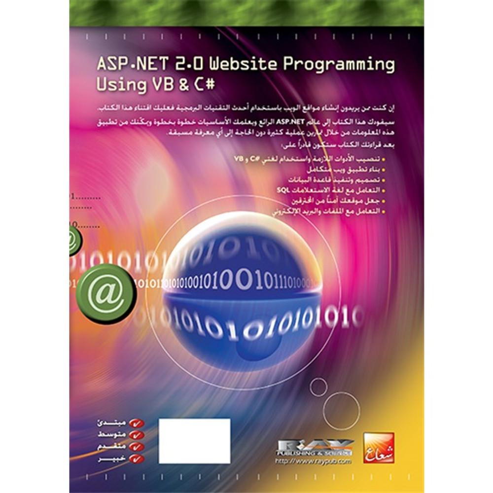 أنشئ مواقع ASP.NET 2.0 باستخدام C# و VB