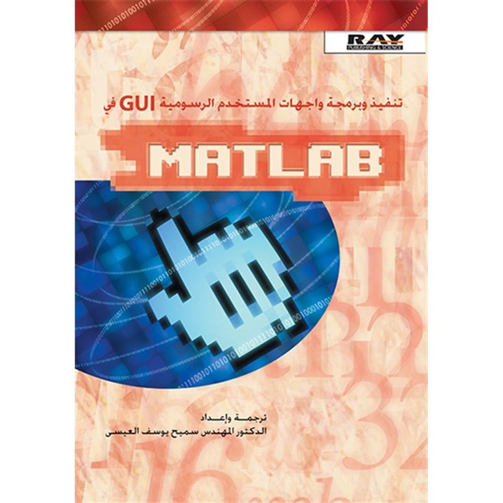 تنفيذ وبرمجة واجهات المستخدم الرسومية GUI في MATLAB