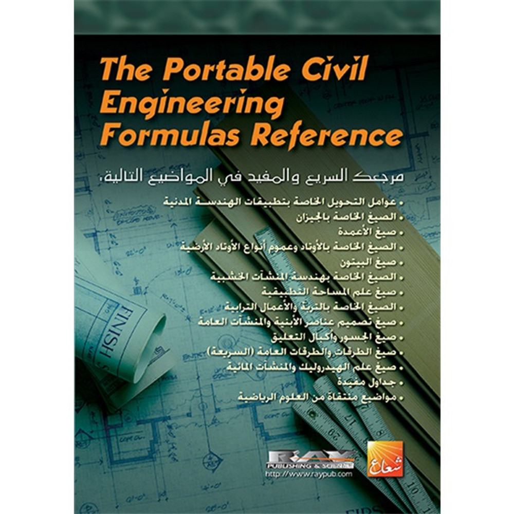دليل المهندس المدني